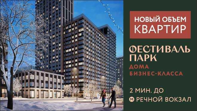 ЖК «Фестиваль Парк». Новый объем квартир в продаже Квартиры бизнес-класса от 56 до 125 м².